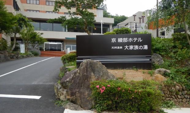 大家族の湯は綾部駅からシャトルバスが便利です