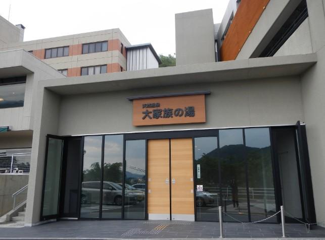 京都府綾部市の天然温泉スーパー銭湯「大家族の湯」
