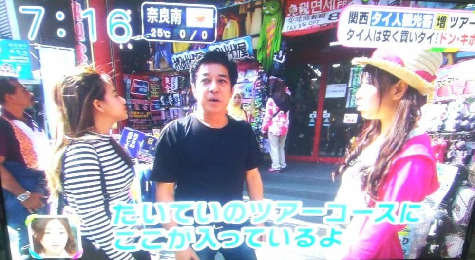 たいていのツアーコースに、大阪のドンキが入っている