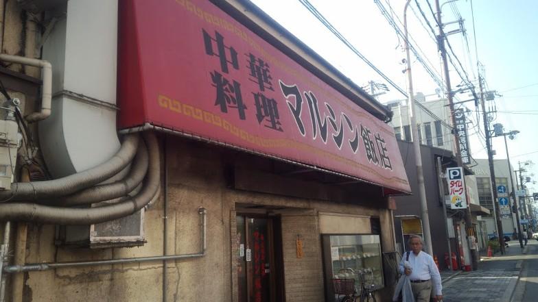 京都でも評判の良い中華料理店「マルシン飯店」