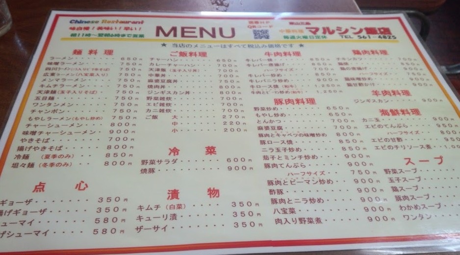 京都「マルシン飯店」メニュー