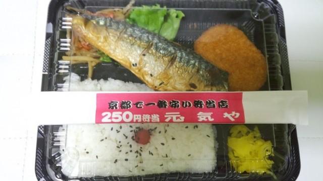 250円弁当元気や お弁当