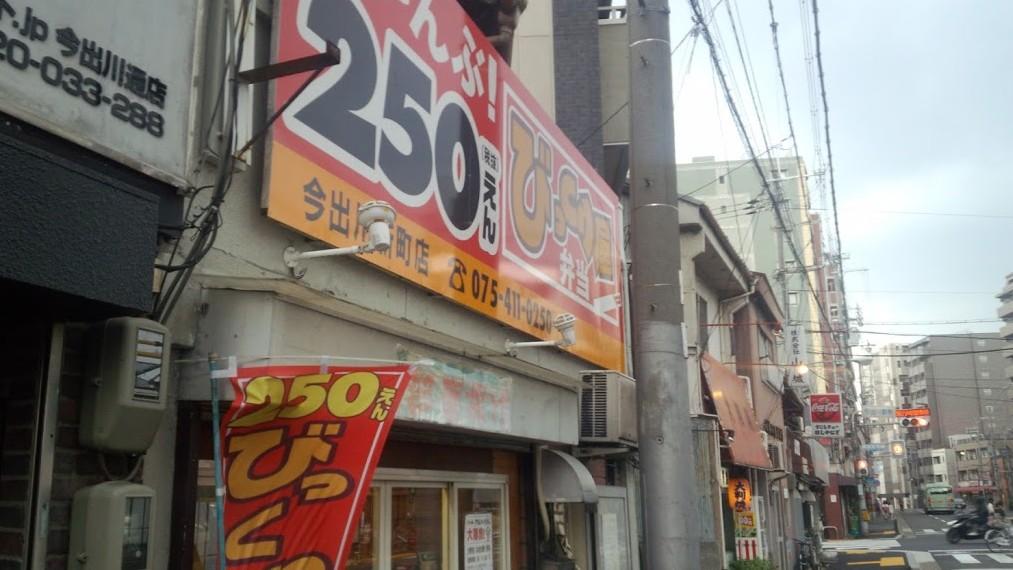 250円弁当 びっくり屋 今出川新町店 外観1