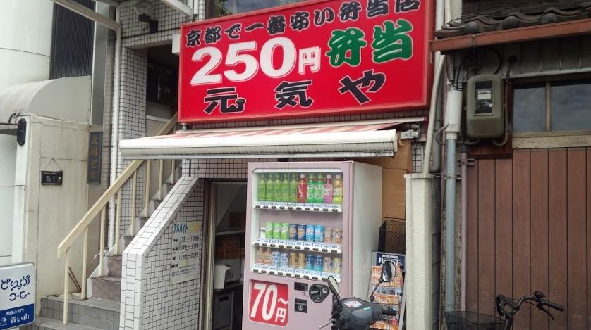 250円弁当 元気や 烏丸通鞍馬口店 外観1