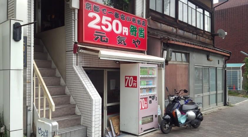 250円弁当 元気や 烏丸通鞍馬口店 外観2