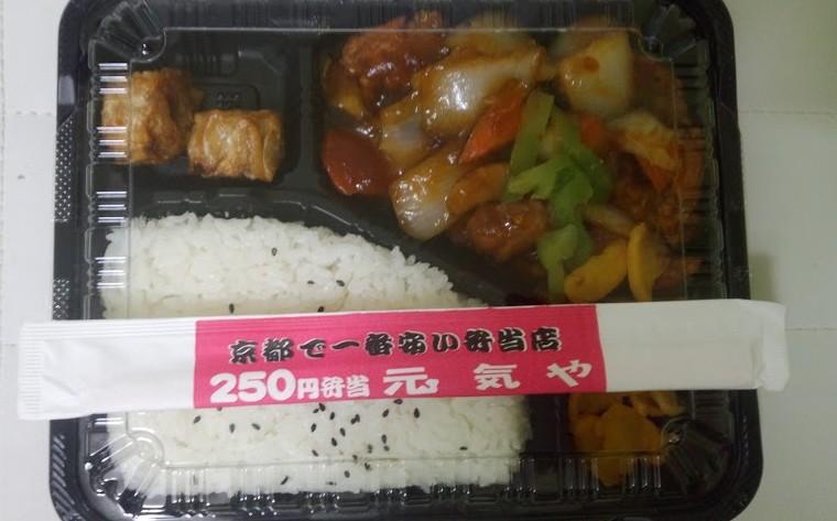 250円弁当元気や 酢豚風弁当