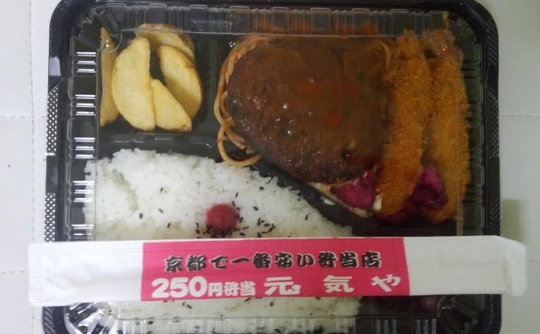 250円弁当元気や ハンバーグ弁当2014年頃