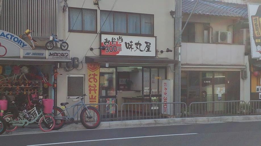 お弁当300円 味丸屋 外観