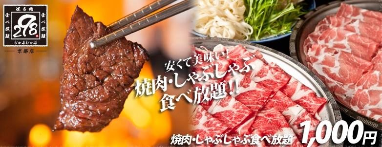 焼肉1000円食べ放題 298 京都店