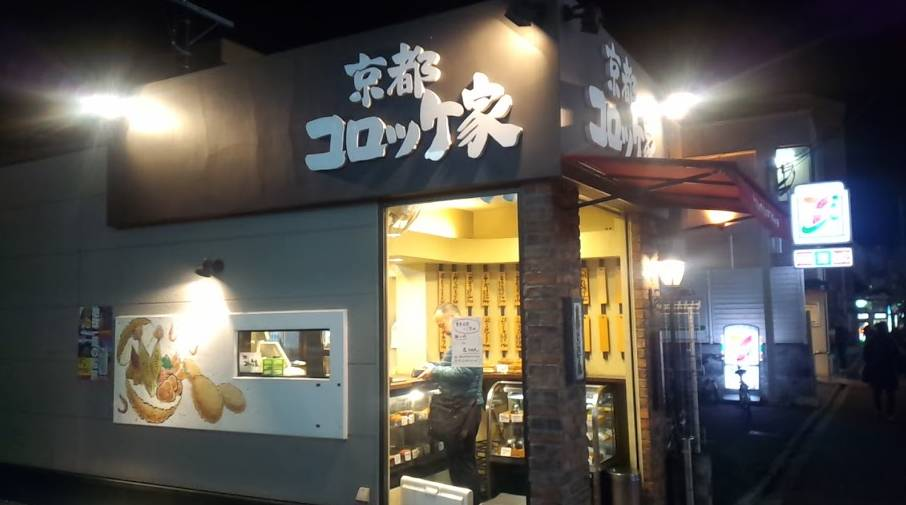 京都コロッケ家(円町)