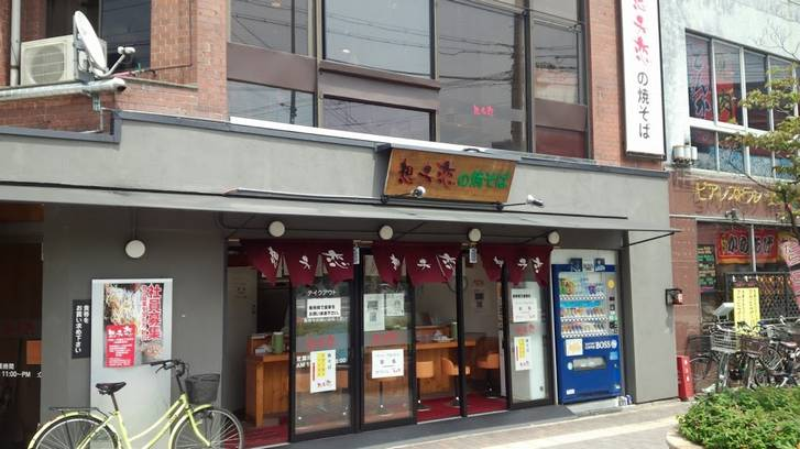 想夫恋が遂に京都にも出店!