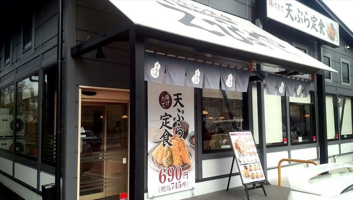 京都では珍しい天丼のチェーン店!っぽい店