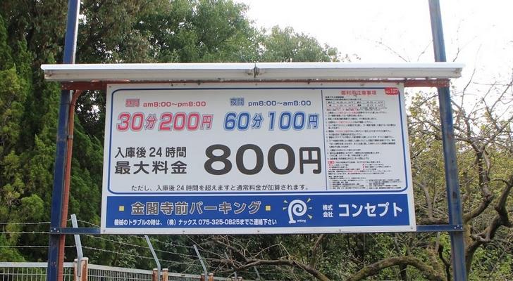 パラカ金閣寺前駐車料金表