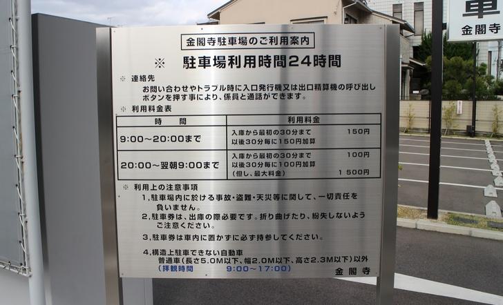 金閣寺24時間駐車場(氷室道沿い)駐車料金表