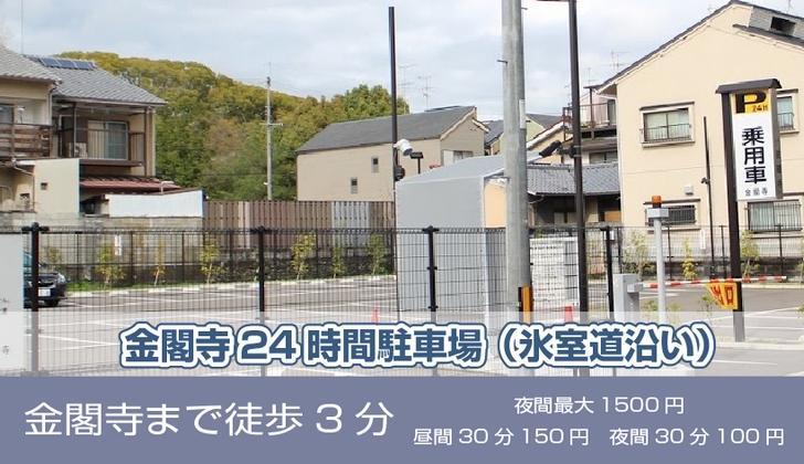 金閣寺24時間駐車場(氷室道沿い)