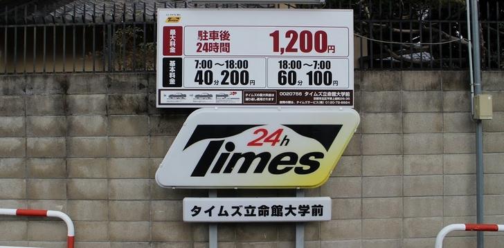 タイムズ立命館大学前コインパーキング駐車料金表