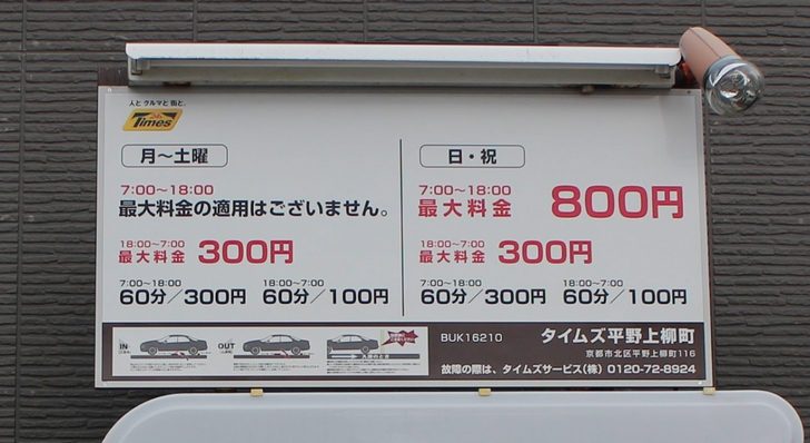 タイムズ平野上柳町コインパーキング駐車料金表