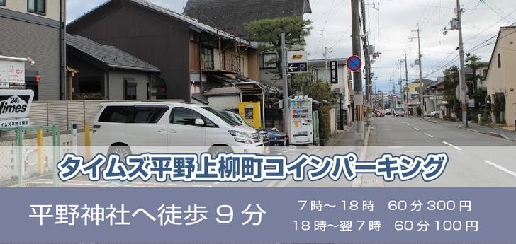タイムズ平野上柳町コインパーキング