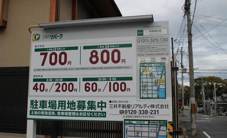 三井のリパーク平野神社西コインパーキング駐車料金表