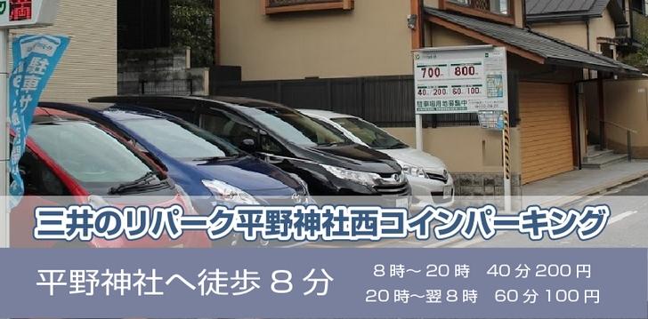 三井のリパーク平野神社西コインパーキング