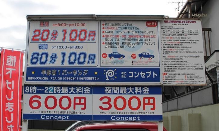 パラカ平野第1コインパーキング駐車料金表
