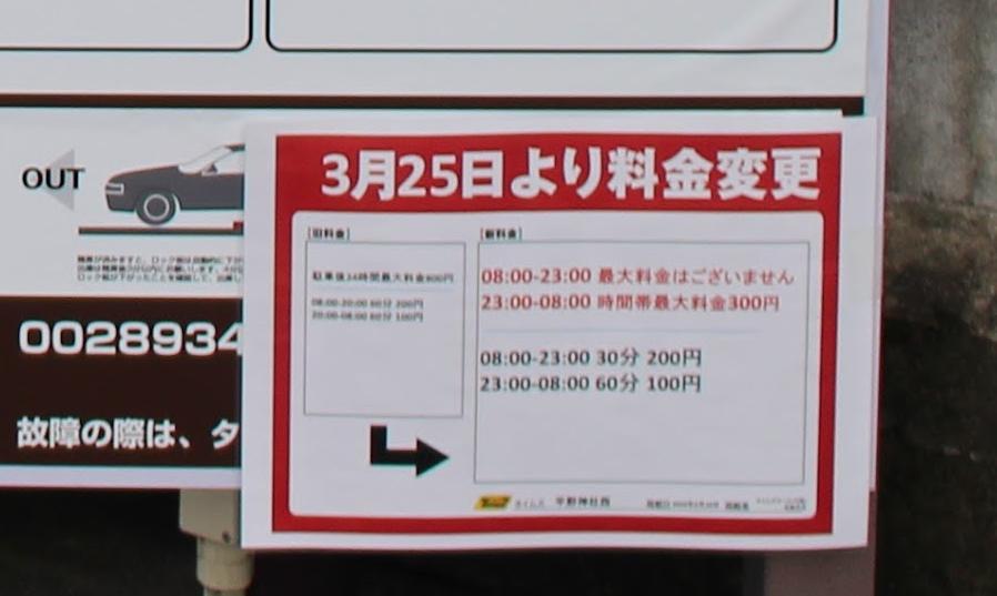 タイムズ平野神社西コインパーキング駐車料金表