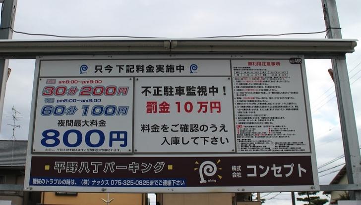 パラカ平野八丁コインパーキング駐車料金表