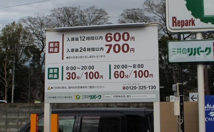 三井のリパーク平野神社西第3コインパーキング駐車料金表
