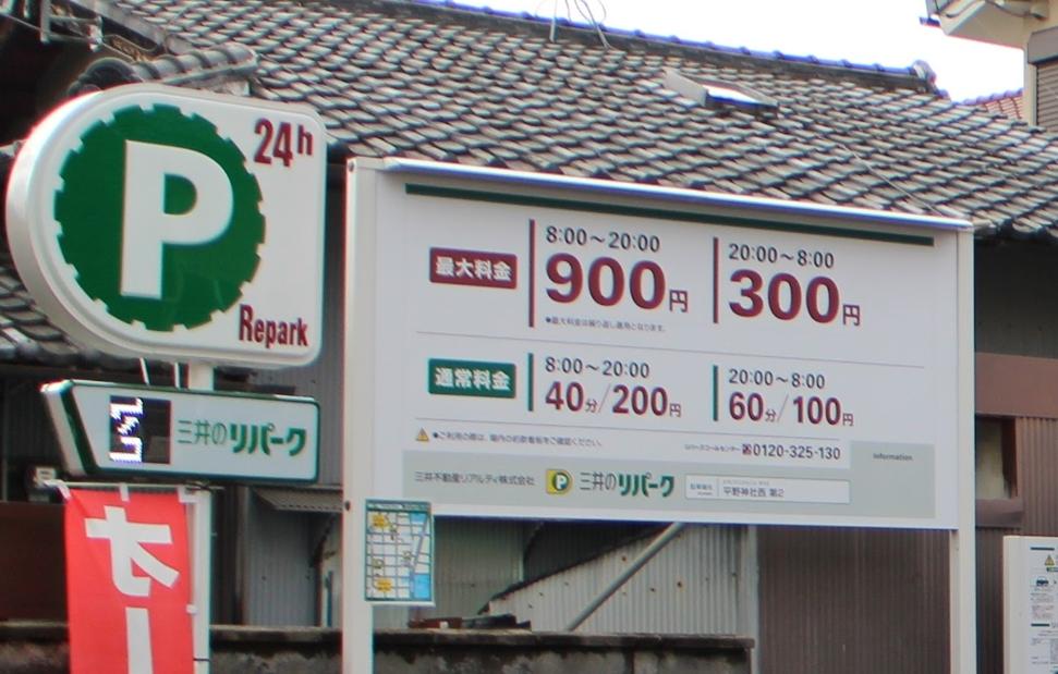 三井のリパーク平野神社西第2コインパーキング駐車料金表