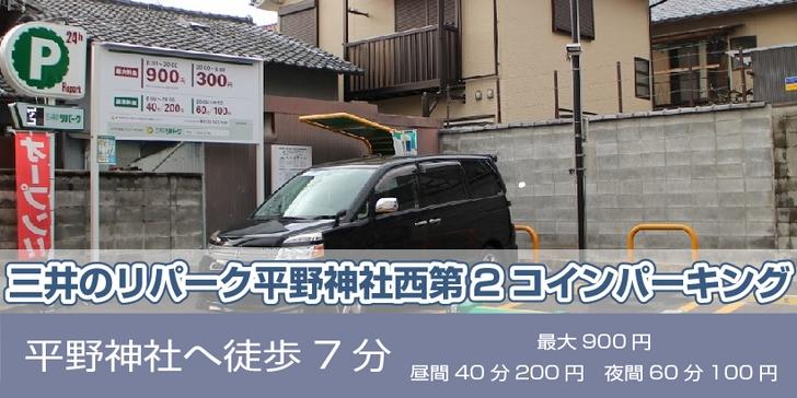 三井のリパーク平野神社西第2コインパーキング