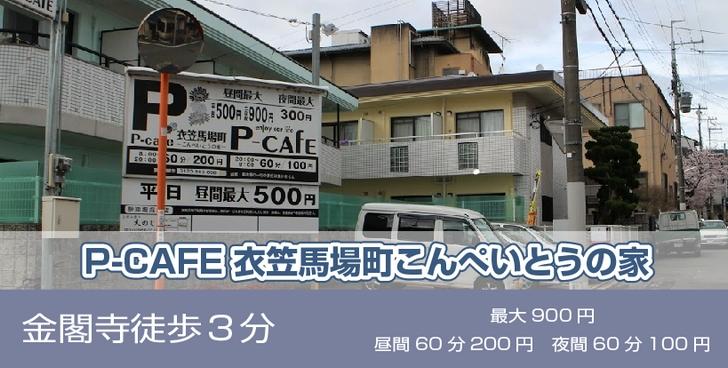 P-CAFE 衣笠馬場町こんぺいとうの家コインパーキング