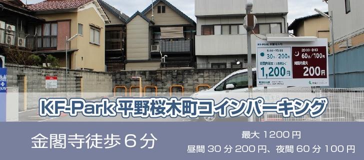 KF-Park平野桜木町コインパーキング