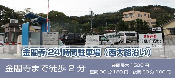 金閣寺24時間駐車場(西大路通沿い)
