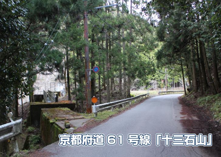 十三石山(京都市北区)