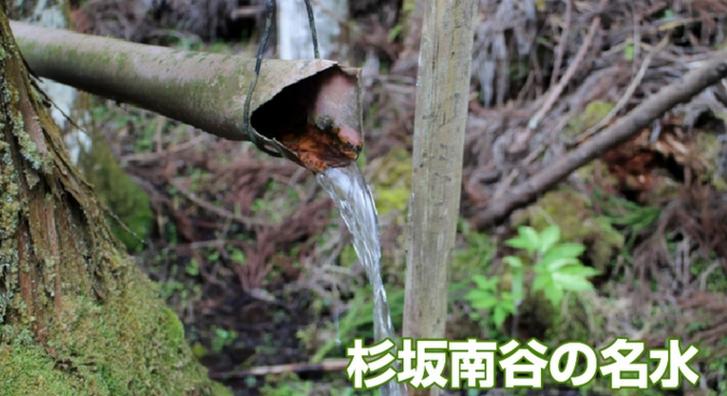 杉坂南谷の名水