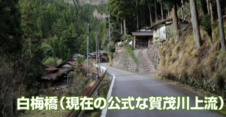 白梅橋(現在の公式な賀茂川上流)
