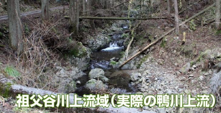 祖父谷川上流域(実際の鴨川上流)