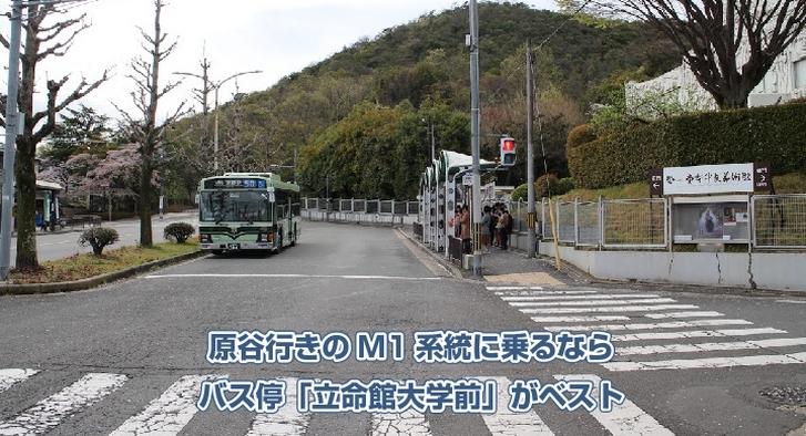 原谷行きの京都市バス「M1系統」は立命館大学前バス停から乗車するのが一番良い