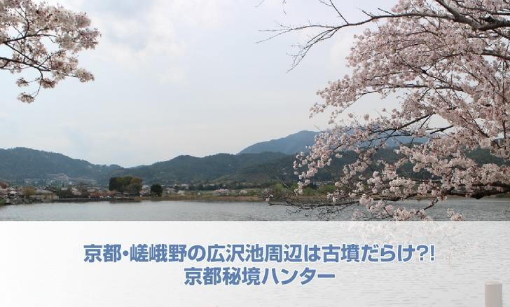 京都・嵯峨野の広沢池周辺は古墳だらけ?!
