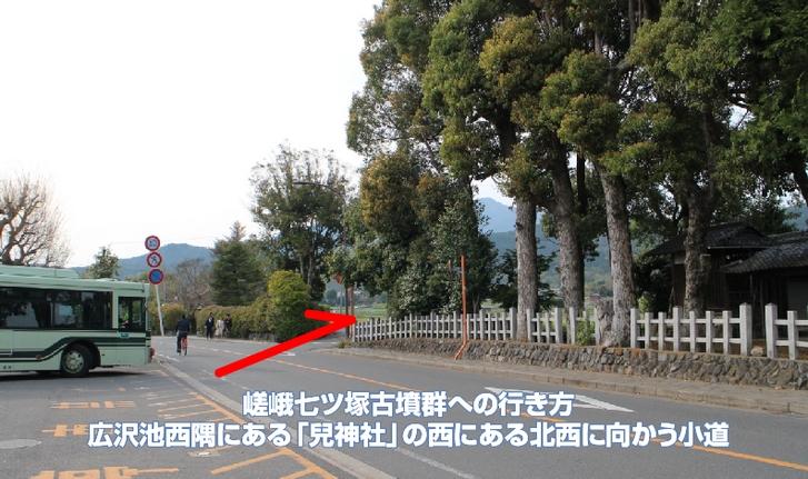 嵯峨七ツ塚古墳群への行き方