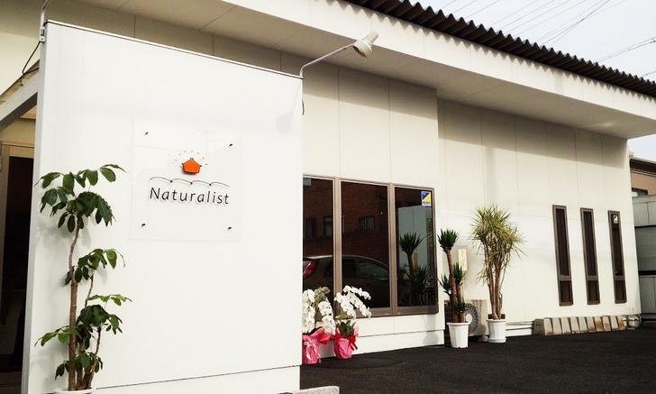 京都惣菜レストランNaturalist(ナチュラリスト)