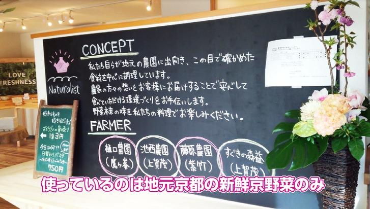 使っているのは地元京都の新鮮京野菜のみ