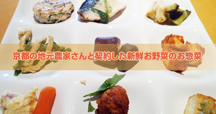 京都の地元農家さんと契約した新鮮お野菜のお惣菜