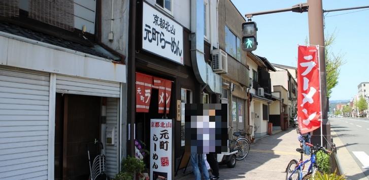 2016年4月1日に新店オープンした「京都北山元町ラーメン」