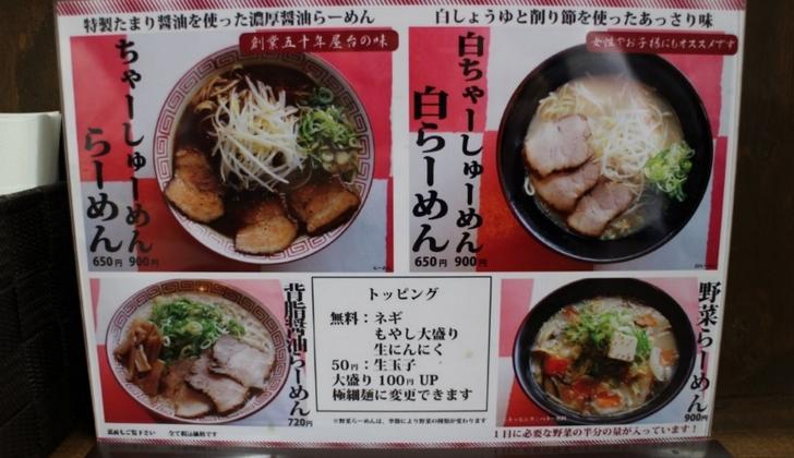 濃いめの醤油ラーメンが「京都北山元町らーめん」の特徴です