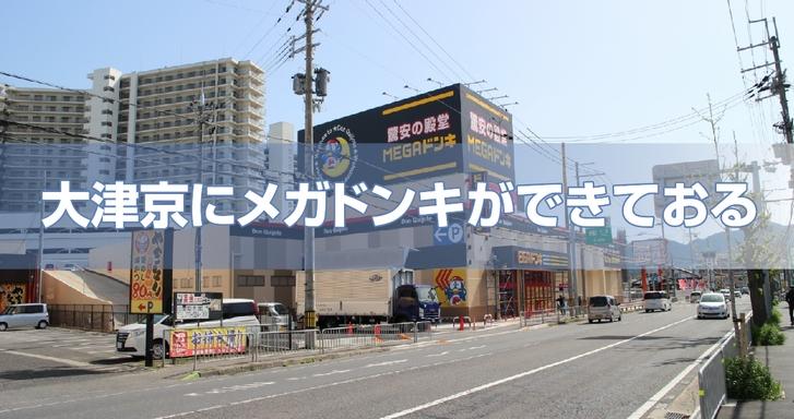 大津京にメガドンキ