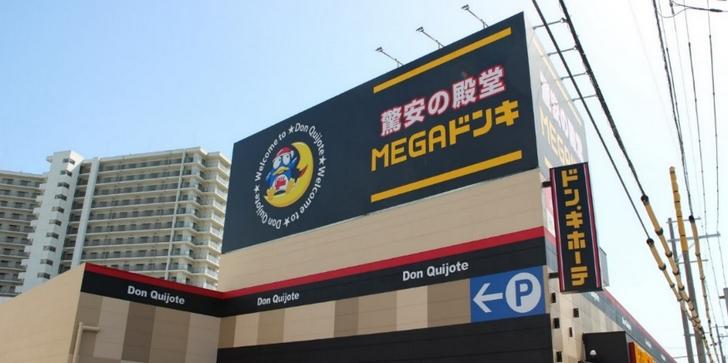 滋賀県では3店舗目のドンキホーテ