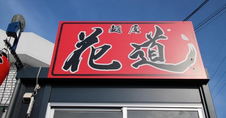 麺屋花道(はなみち)