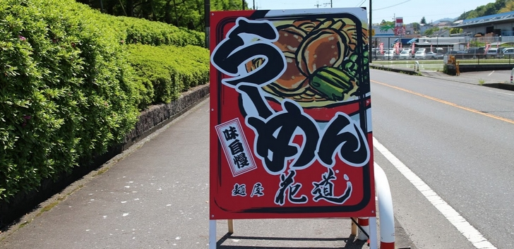 麺屋花道のロード沿い看板