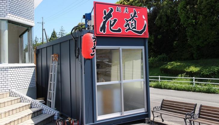 麺屋花道 プレハブ店舗